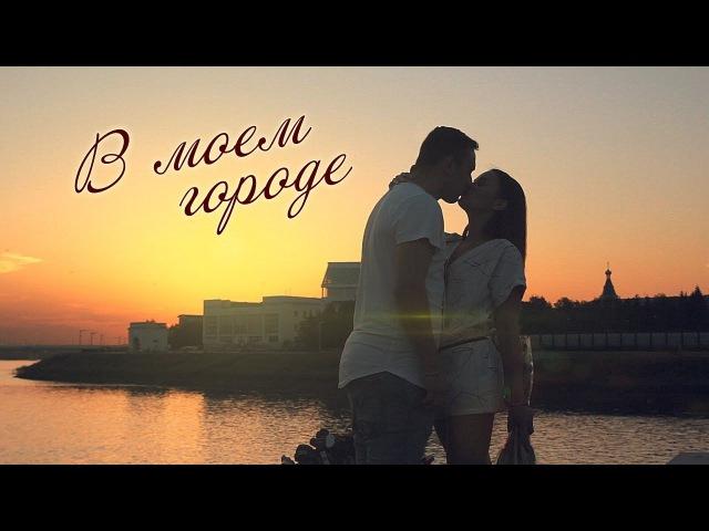 Омск город влюбленных