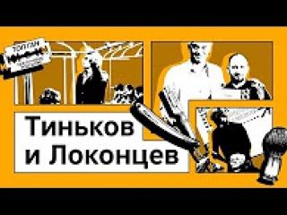 Бизнес секреты 3 0 Олег Тиньков и Алексей Локонцев о TOPGUN Barbershop