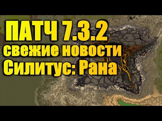 ПАТЧ 7 3 2 Свежие новости Силитус Рана WoW Легион