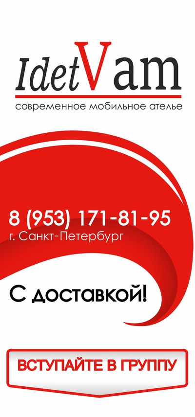 3aba45d6862c3 Ремонт одежды СПБ - Ателье IdetVam (ИдётВам) | ВКонтакте