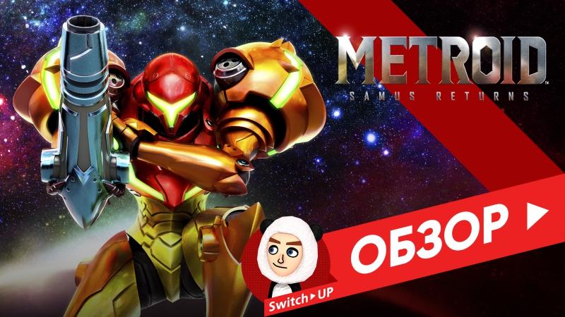 Metroid: Samus Returns - Ретроспективный обзор