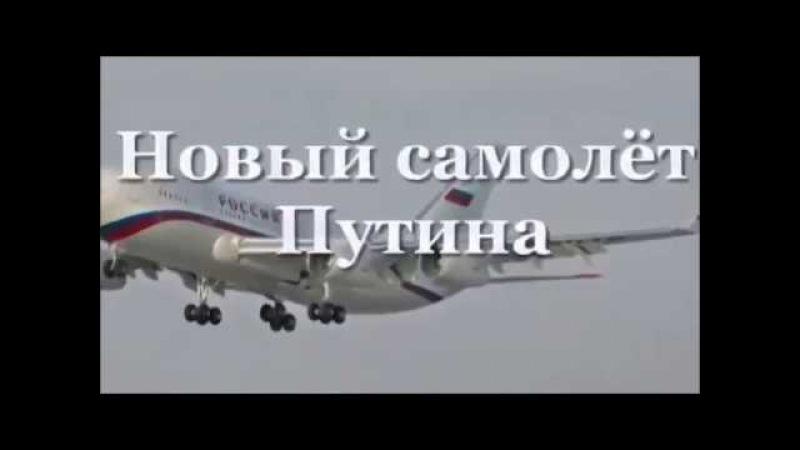 Вот Это ДА! Новый Самолет Путина! Красиво Жить Не Запретишь