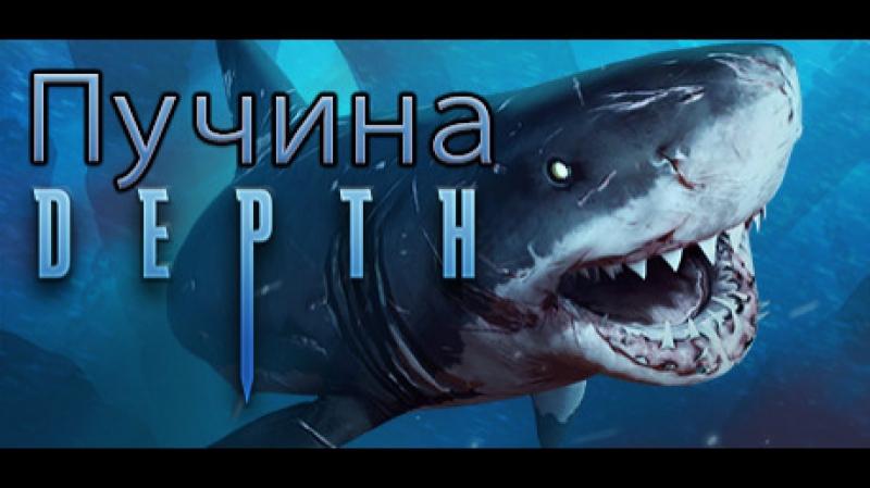 Depth (Пучина) пробуем бесплатно! Многопользовательский хоррор: дайверы против акул!