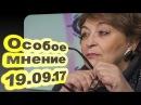Евгения Альбац - Не один созыв осел в Майами 19.09.17