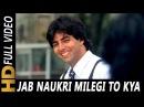 Jab Naukri Milegi To Kya Hoga Kumar Sanu Mr And Mrs Khiladi 1997 Songs Akshay Kumar