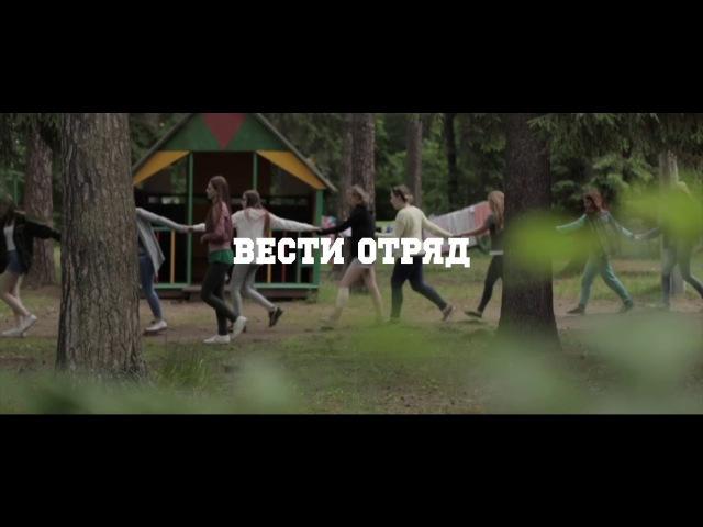 ПОЛАР 2017 | Педагогический отряд «Атмосфера»