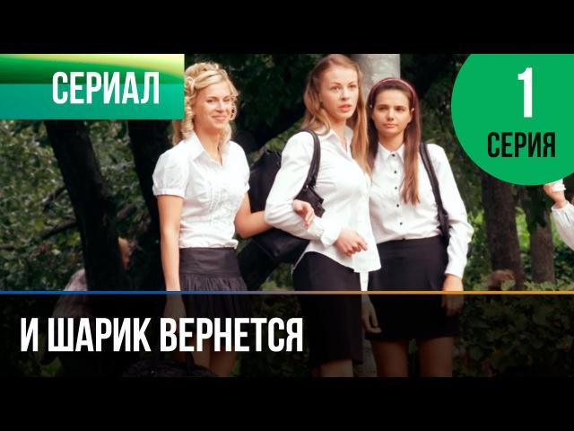 И шарик вернется 1 серия - Мелодрама   Фильмы и сериалы - Русские мелодрамы