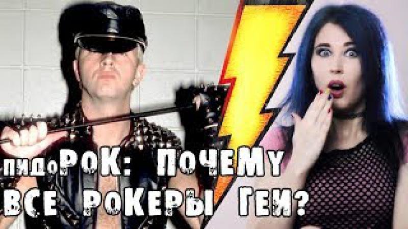 ПидоРОК: почему все рокеры — геи?