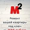 М2 — ремонт и отделка квартир в Москве
