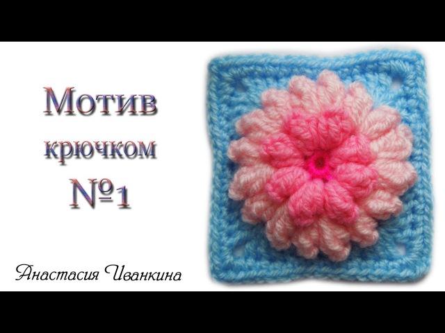 Красивый мотив цветок крючком №1. Уроки вязания крючком для начинающих Motive crochet DIY