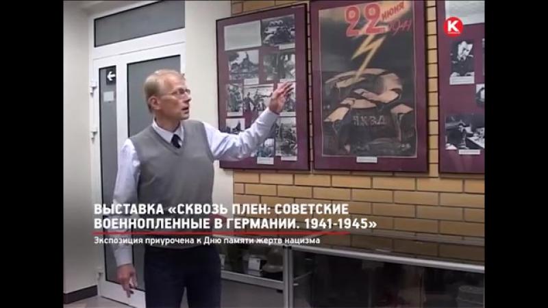 КРТВ. Выставка «Сквозь плен- советские военнопленные в Германии. 1941-1945»
