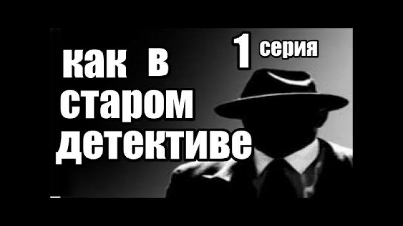 Как в старом детективе 1 серия из 4 (детектив,криминальный сериал)По роману Татья...