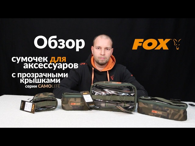Карповые сумки для аксессуаров FOX Camolite обзор
