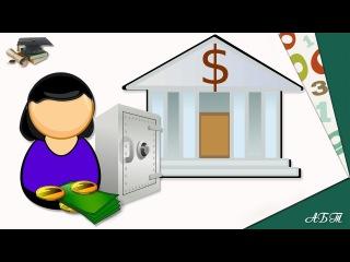 2.6 Финансовые институты. Банковская система  ЕГЭ по ОБЩЕСТВОЗНАНИЮ