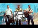 Прохождение Grand Theft Auto V GTA 5 на слабом PC — Часть 9 Папенькина дочка