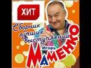 Игорь Маменко НОВЫЕ ЛУЧШИЕ выступления 2016