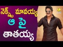 Nagarjuna is Next Uncle And is Grandpa || Samantha Naga Chaitanya || Raju Gari Gadhi 2 Motion Poster