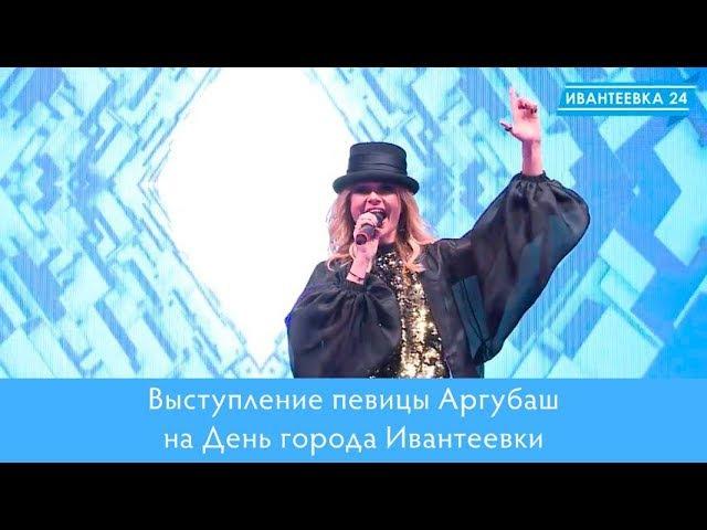 Концерт Анжелики Агурбаш на День города Ивантеевки (2017)
