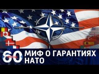 60 минут. Европейское НАТО: почему Европа больше не верит в помощь США? От