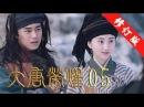 《大唐榮耀》 | The Glory of Tang Dynasty【修訂版】第5集(景甜、任嘉倫、萬茜、舒暢主演
