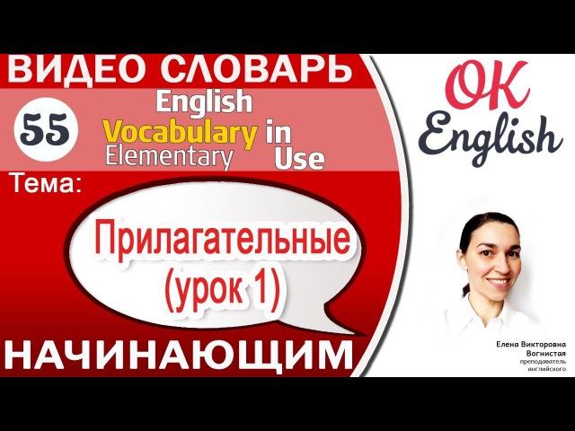 Тема 55 Good bad adjectives Популярные прилагательные урок 1 📕 Essential Vocabulary OK English