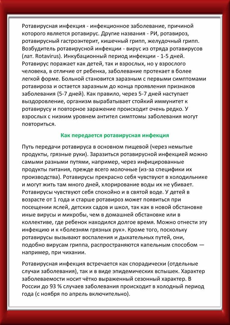 самара ротавирусная инфекция 2015 магазин БИЛЛА