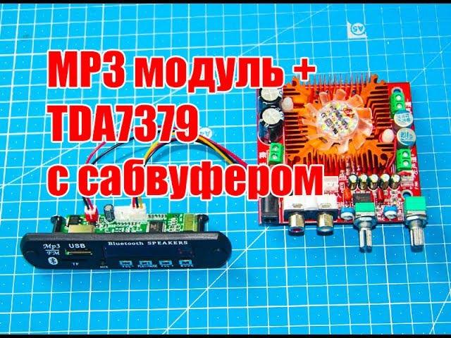 MP3 модуль и TDA7379 2.1 с сабвуфером для начинающих