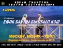 Премьера спектакля ЕФӘК БАУЛЫ БЫЛБЫЛ КОШ 2 апреля 2017 в Москве