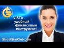 VISTA - Удобный финансовый инструмент