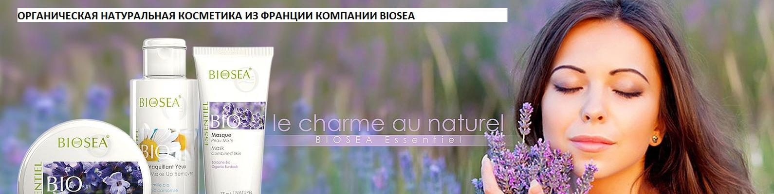 Натуральная косметика биоси