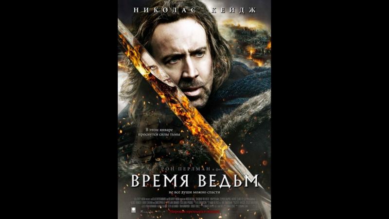 Время ведьм (2011)