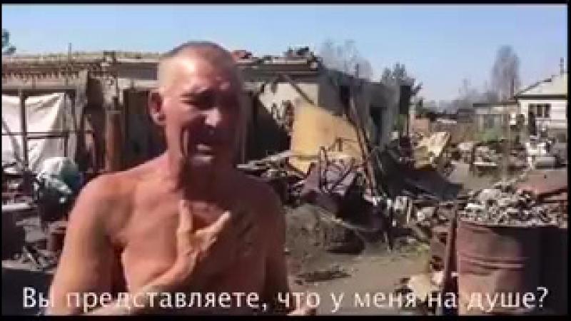 Погорельцы,о которых все забыли После страшных пожаров в Канске(Красноярский кр.)прошло больше месяца
