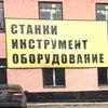 Инструмент и оснастка со склада в Кемерово