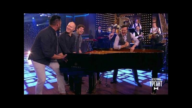 Вечерний Ургант. The Piano Guys— «What Makes You Beautiful» (13.06.2017)