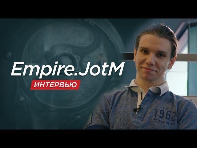 [TI7.] Егор JotM Сурков. Тренер Team Empire. Серый кардинал на тёмной лошадке.