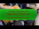 Павел Пламенев - Быстро сгорая (обучение на акустической гитаре).