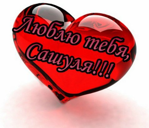 Картинка сердце саша