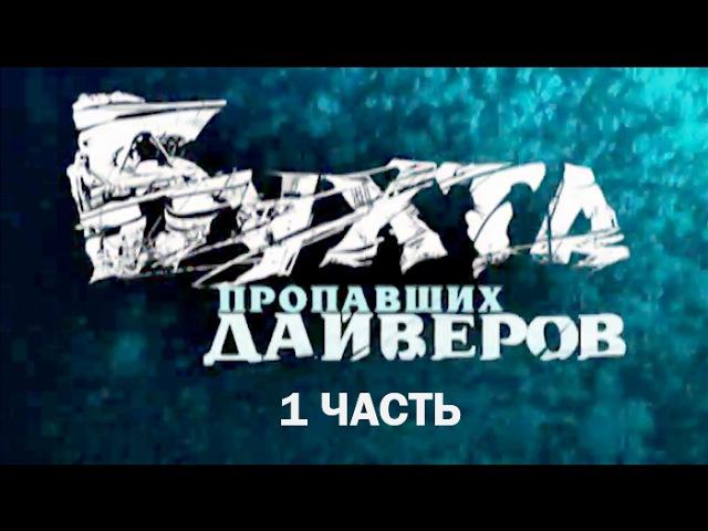 Бухта пропавших дайверов 1 и 2 серия Боевик приключения 2007 @ Русские сериалы