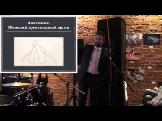 Женский оргазм. Анатомия и физиология. Дмитрий Лубнин.