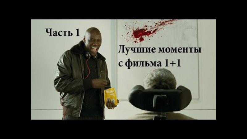 Часть 1. Самые смешные сцены из фильма 11 Неприкасаемые