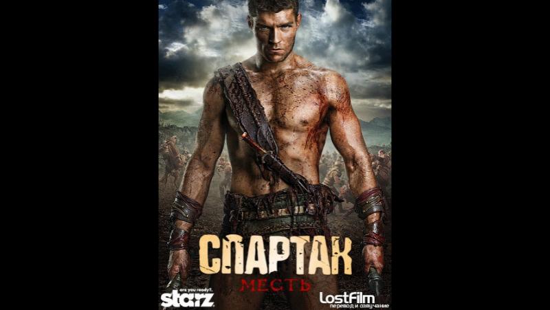 Спартак: Месть / Spartacus: Vengeance (2012) [720p HD] s02e03-04
