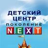 ПОКОЛЕНИЕ NEXT - Центр Детского Досуга