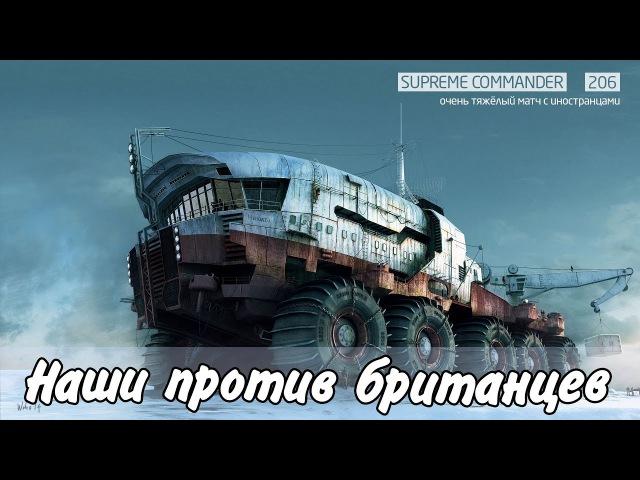 Supreme Commander Forged Alliance 206 5v5 Сложный матч наших против британцев