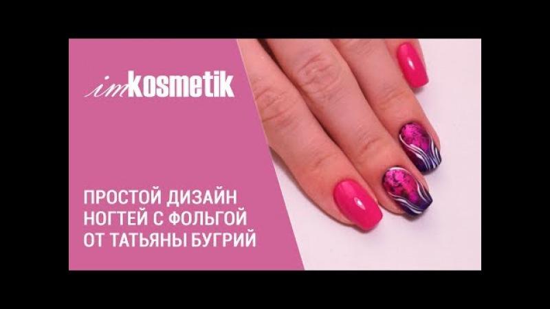 Простой дизайн ногтей с фольгой от Татьяны Бугрий. Кракелюр. Гель-лаки Haruyama