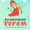 Детский развлекательный центр Терем|Ярославль