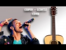 COLDPLAY - SCIENTIST (COVER)