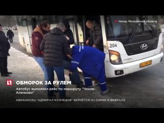 Водитель рейсового автобуса потерял сознание на Симферопольском шоссе в г. Чехов.