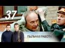 Пыльная работа 37 серия Криминальный детектив 2013