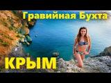 Пляж Крыма, где аквалангов больше палаток. Меганом. Гравийная бухта.