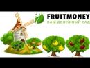 Ссылка: fruitmoney.org?u=Astrata - пассивный доход!